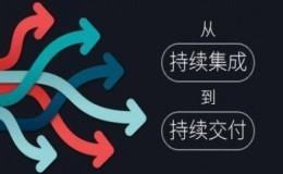 敏捷开发:持续交付之构建流水线