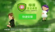 绿盾安全桌面-一款保护儿童健康上网的桌面软件
